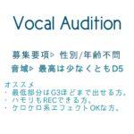 ボーカル(歌い手)オーディション2019